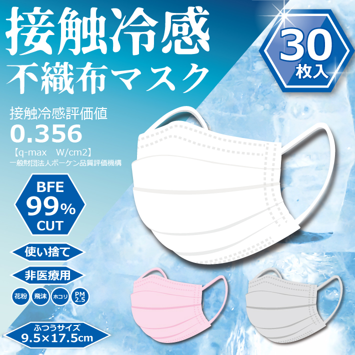 接触冷感不織布マスク 包装タイプ 30枚入 TEC-10 メール便可能サイズ