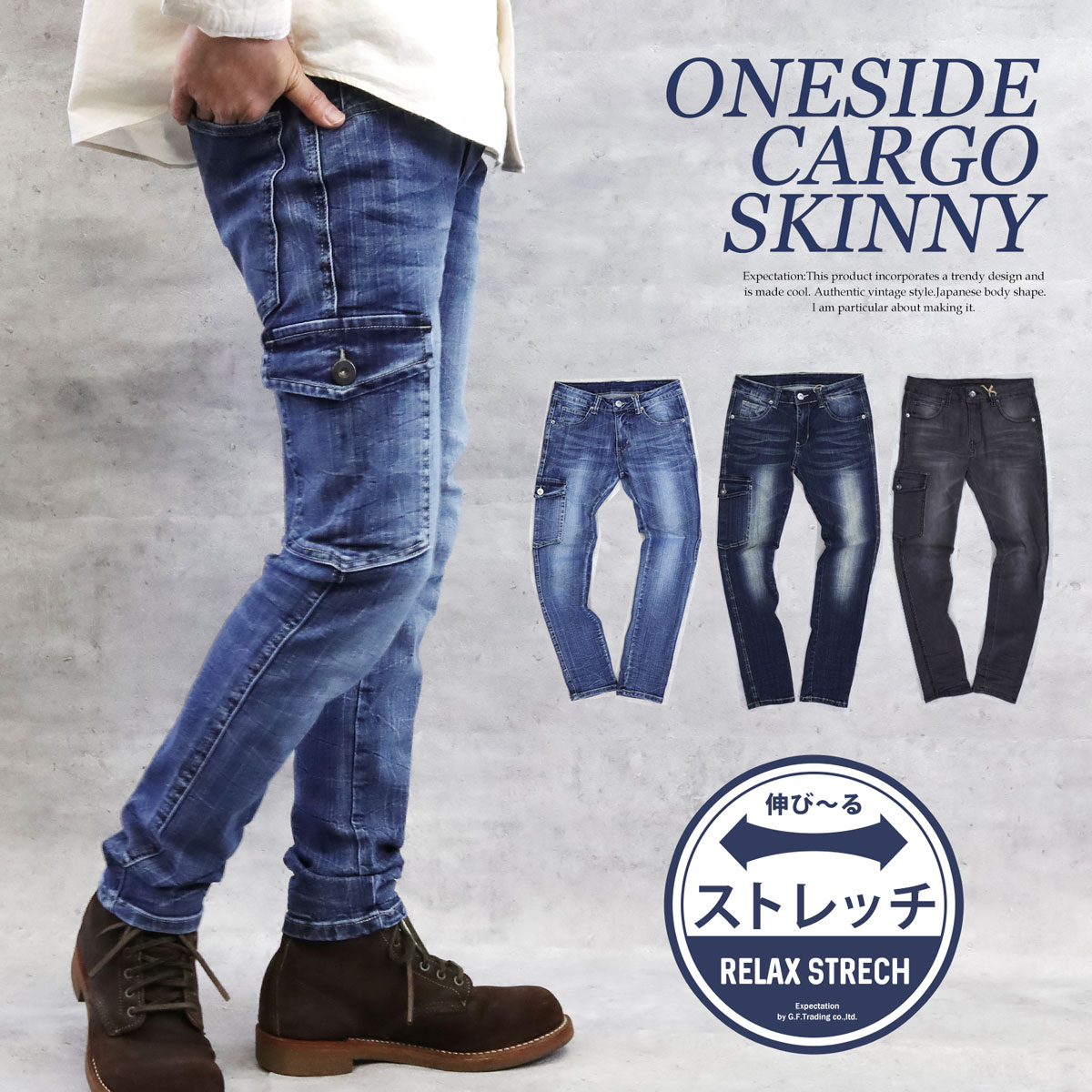 【Expectation】ワンサイドカーゴ ストレッチデニム スキニージーンズ メンズ