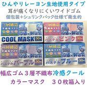【値下げしました!☆カラー登場!】幅広ゴム 冷感レーヨン生地 3層不織布カラーマスク 30枚入り