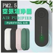 ミニ空気清浄機 マイナスイオン 脱臭機 除菌 静音 消臭 PM2.5 ウイルス除去 静音 異臭清浄