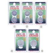 3Vリチウムコイン電池 2個 CR2016/CR2025/CR2032