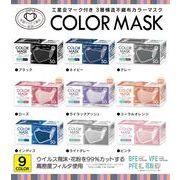 COLOR MASK 99%カット カラー不織布マスク ふつうサイズ 50枚入 3層構造 工業会マーク