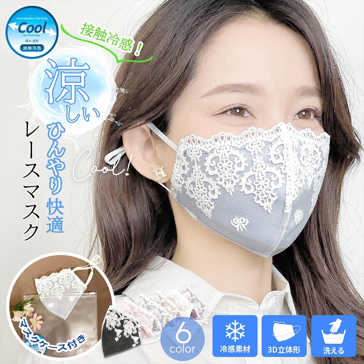 夏マスク [アジャスターつき]上品チュールレース美麗マスク ロココ柄 洗えるマスク 吸水速乾 [RC021]