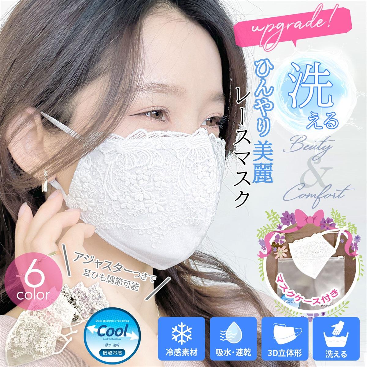 夏マスク [アジャスターつき]上品チュールレース美麗マスク リボンリース柄 洗えるマスク [RC023]