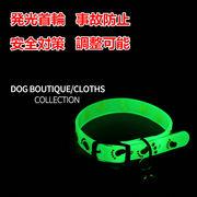 ペット用 発光首輪 犬用 安全対策 事故防止 猫用 シリコン素材 犬首輪 猫首輪 光る首輪 調整可能