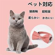 ペット対応 猫首輪 サイズ調節可能 超軽量 柔らかい かわいい リボン 蝶ネクタイ 犬用首輪 猫用首輪