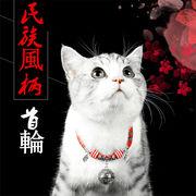 首輪 民族風柄ネックス 鈴付き 子犬首輪 おしゃれ 可愛い 首飾り ネコ用くびわ 小型 中型ペットに
