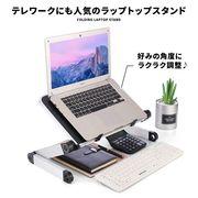ノートパソコンスタンド 折りたたみ 角度調整 高さ パソコンスタンド タブレット対応