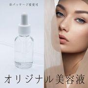 【化粧品OEM】★★オリジナルNMN入り美容液製造★★あなただけのオリジナルコスメ製造