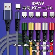 人気 3in1充電ケーブル 1m/2m コネクタマグネットタイプ LEDランプ iPhone typeC microUSBコネクタ付き