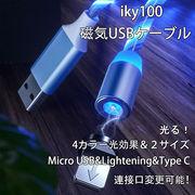 高品質  3in1充電ケーブル 1m/2m マグネットタイプ  iPhone typeC microUSBコネクタ付き
