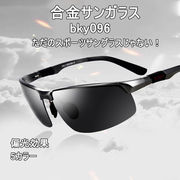 大人気  メンズサングラス ファッションサングラス 紫外線から目を保護 メタリック