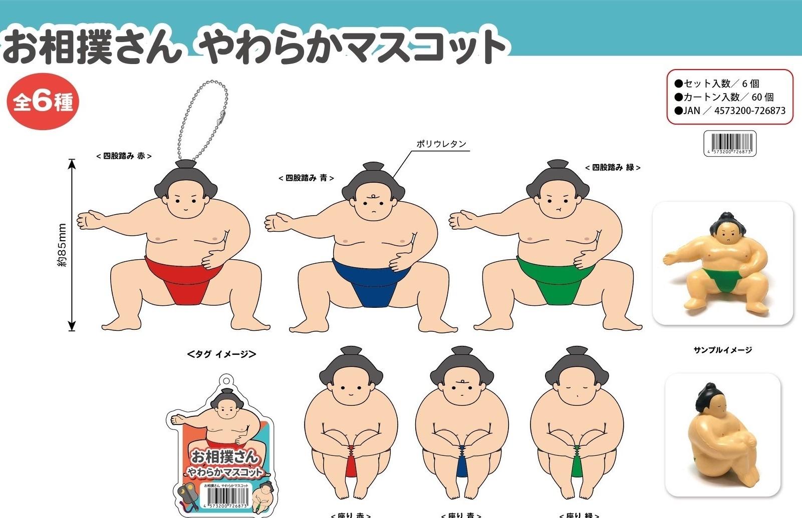 お相撲さんやわらかマスコット