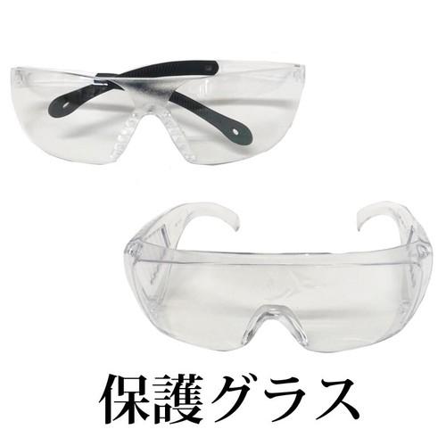 即納 感染対策 セーフティグラス一眼型安全メガネ 2種 花粉症対策 感染予防  キャンセル不可
