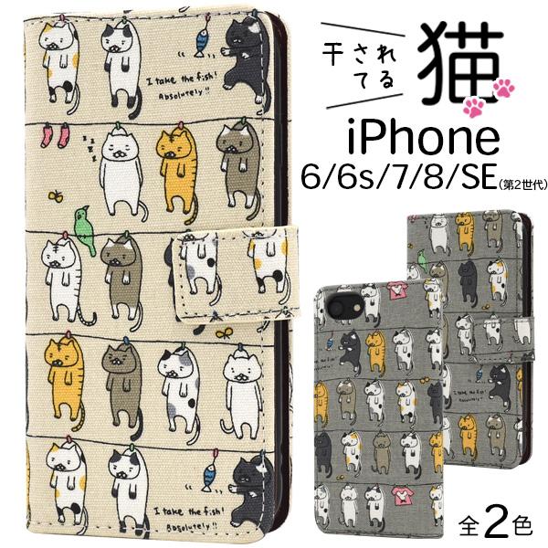 iPhone SE2(第二世代) アイフォン スマホケース iphoneケース 手帳型 iPhone7/8 ねこ モチーフ