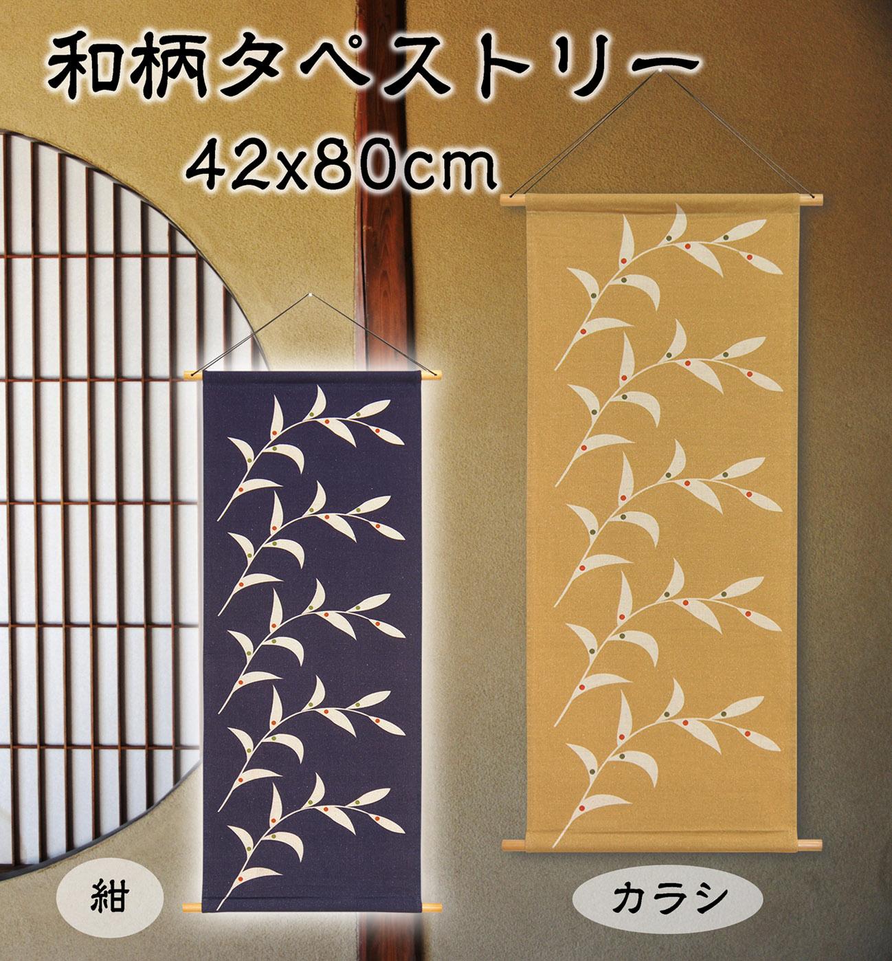 【在庫限り】和柄タペストリー 42x80cm【日本製】