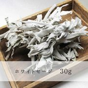 浄化 ホワイトセージ 約30g