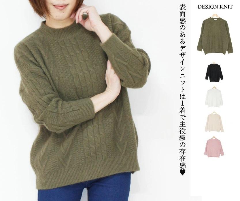 ワッフル編みの大き目セーター