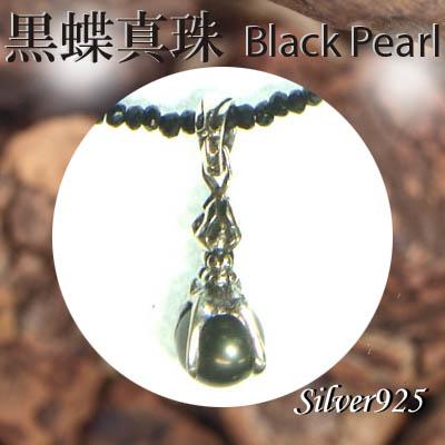 ペンダント&ネック / 44-0370 ◆ Silver925 シルバー 黒蝶真珠 &スピネル ネックレス