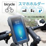 Broadwatch 自転車用スマホホルダー 防水  360°角度調節可能 スマホスタンド サイクリング ロードバイクに