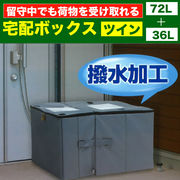 アスカ 宅配ボックス ツイン  箱/ケース売 8入