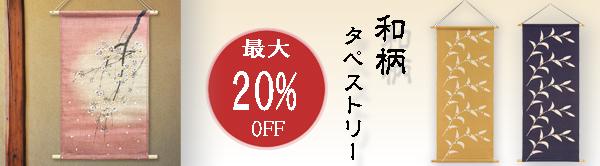 ☆在庫限り☆和柄タペストリー