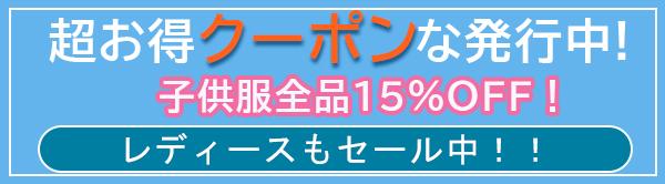 子供服全品15%OFF!