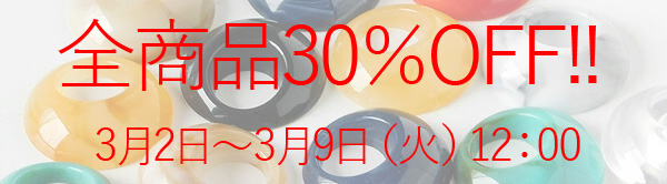 ★特別セール★全商品ALL30%OFF!!!
