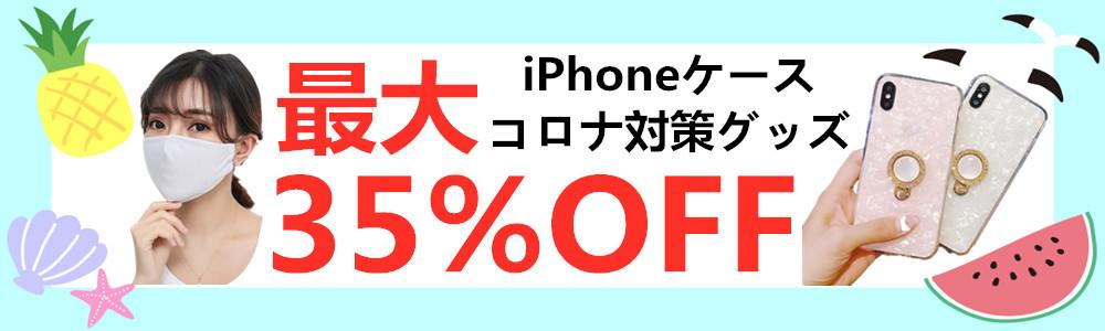 最大35%OFF!様々なiPhoneケースがいっぱい揃えた!コロナ対策に夏用の冷感マスクも!