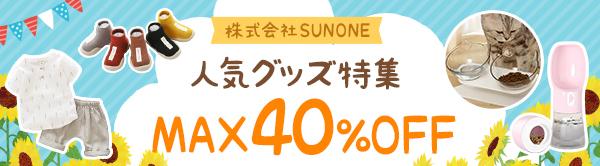 「株式会社SUNONE」人気グッズ特集 MAX40%OFF