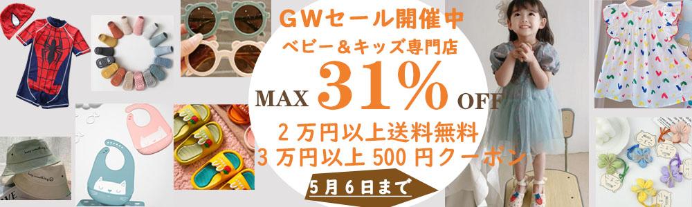 ★GWスペシャルセール★