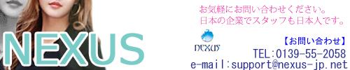 株式会社 NEXUS