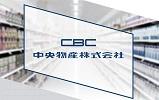 中央物産 株式会社
