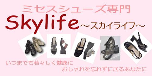 株式会社 Sky Life Trading Company