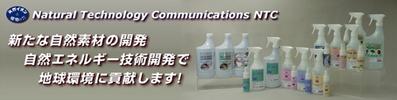 NTC 株式会社