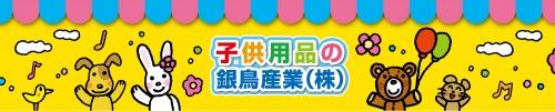 銀鳥産業株式会社(当面平日:10時-15時営業)※土日祝休業日&GW休業:5/2~6