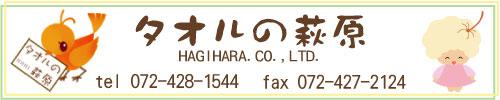 萩原 株式会社