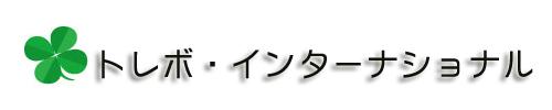 株式会社 トレボ・インターナショナル