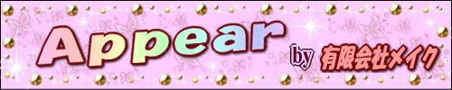 Appear(アピア)有限会社メイク堺支店